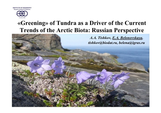 Greening of the tundra as a driver of the current trends in the Arctic biota: Russian Perspective: Elena Belonovskaya